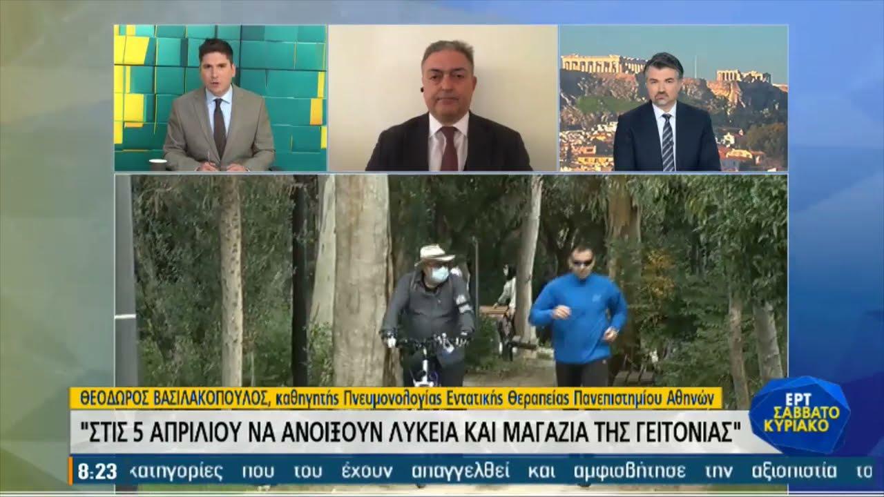 Θ. Βασιλακόπουλος: 5 Απριλίου να ανοίξουν Λύκεια και τα μαγαζιά της γειτονιάς | 27/03/21 | ΕΡΤ