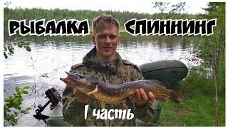 Рыбалка на озерах карелии дикарем