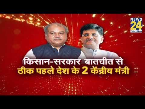News 24 'मंथन 2021' में दो केन्द्रीय मंत्री, पीयूष गोयल दोपहर 12 बजे और नरेन्द्र सिंह तोमर 1.15 बजे