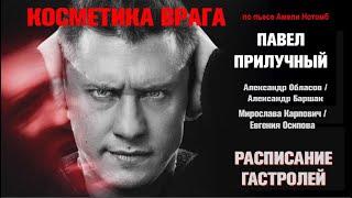 Косметика врага - Прилучный / Обласов - расписание гастролей!!!