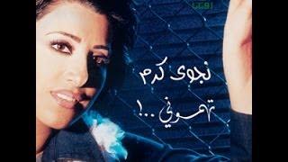 مازيكا Ouw3a Tkoun Z3elt - Najwa Karam / أوعى تكون زعلت - نجوى كرم تحميل MP3