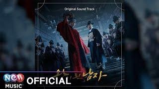 [왕이 된 남자 The Crowned Clown] Various Artists - Serenade I (Hasun's Theme)