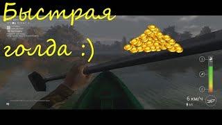 Fishing Planet - быстрый заработок голды за бесплатно (лайфхак)
