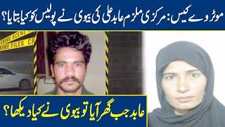 Motorway case: Abid Ali's wife breaks silence