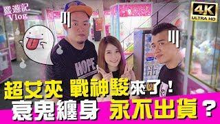 【熙遊記Vlog】挑戰日本金證公仔機台!竟夾到天車異常!Ft. 超老師(超艾夾) 戰神駿 4K UHD 2160P