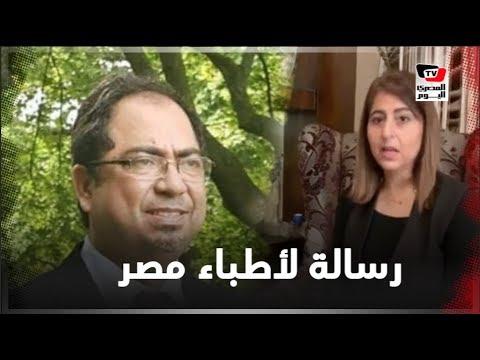زوجة هشام الساكت توجه رسالة لأطباء مصر: اشتغل لاخر دقيقة في عمره