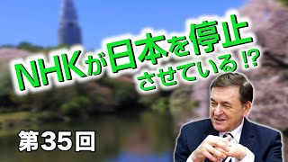 第35回 NHKが日本を停止させている!?
