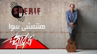 Hanetmasha Sawa - Sherif Moustafa هنتمشى سوا - شريف مصطفى