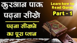 Learn to Read the Quran - क़ुरआन पढ़ना सीखे