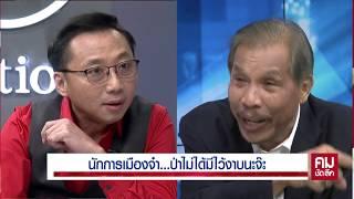 นักการเมืองสายเเซะ กินเงียบกินไม่เหลือ ที่อุทยานยังไม่เว้น   คมชัดลึก   NationTV22