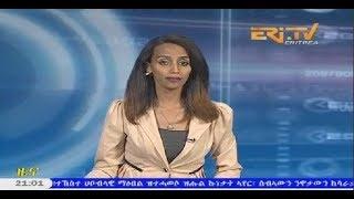 ERi TV Tigrinya Evening News from Eritrea for April 15, 2018