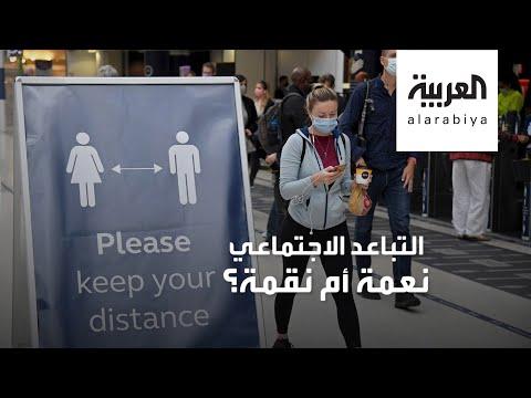 العرب اليوم - شاهد: التباعد الاجتماعي يضر بعدد من القطاعات التجارية