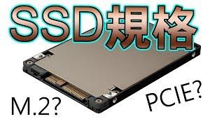 Download Video 【Huan】M.2? SATA?  SSD的各種規格介紹,如何選購適合自己的SSD MP3 3GP MP4
