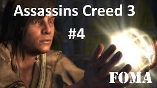 Поймайте в ловушку на приманку assassins creed