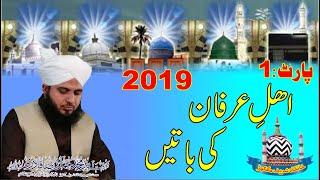 Ahl E Irfan Ki Batein Part 1 By Muhammad Ajmal Raza Qadri