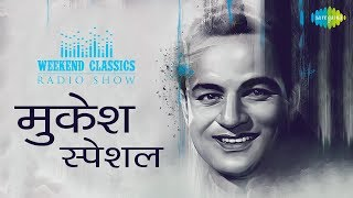 Carvaan/Weekend Classic Radio Show | Legend Mukesh Special | Jeena Yahan Marna | Maine Tere Liye