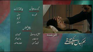 Hum Kahan Ke Sachay Thay Episode 9 Teaser Hum Tv