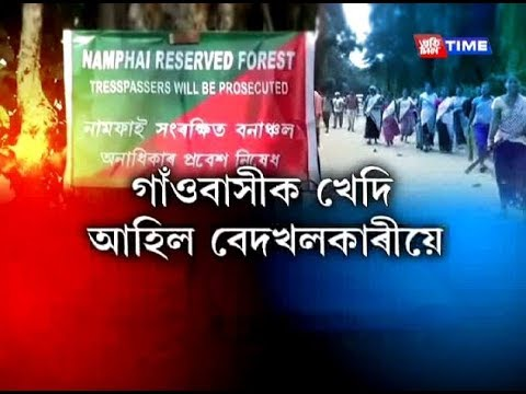 Heated situation at Namphai Reserve Forest in Jagun over deforestation