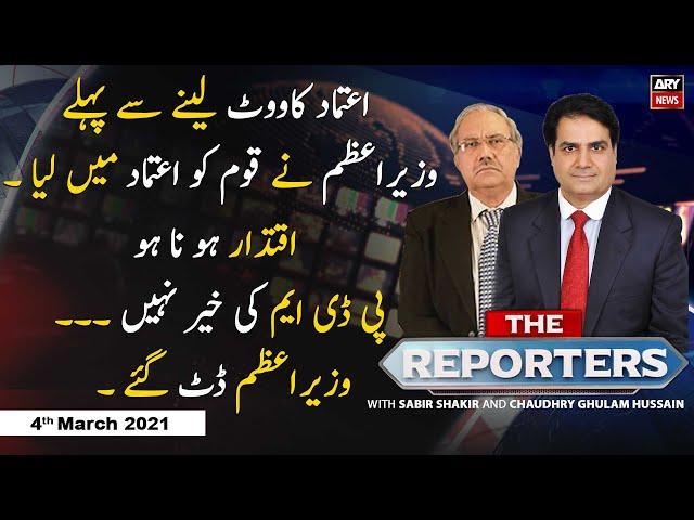 The Reporter Sabir Shakir ARY News 4 March 2021
