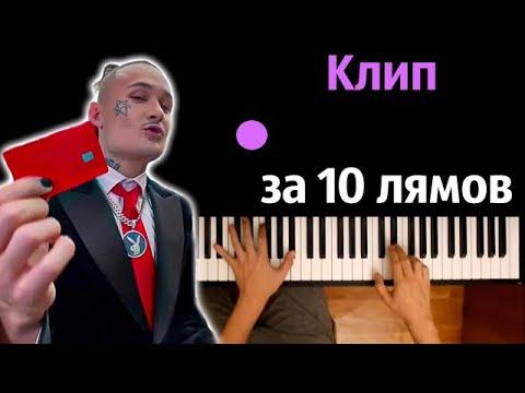 Morgenshtern - Клип за 10 лямов ● караоке | PIANO_KARAOKE ● ᴴᴰ + НОТЫ & MIDI