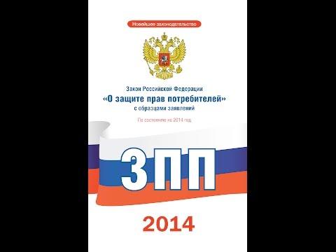 ФЗ ОЗПП N 2300, статья 17, Судебная защита прав потребителей, Закон О защите прав потребителей РФ