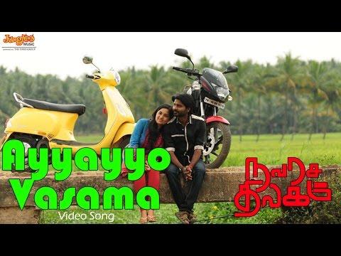Ayyayo Vasama Maatikita  Karthik, Sunitha Sarathi