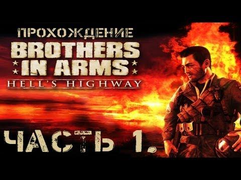 """Прохождение """"Brothers in Arms: Hell's Highway"""". Часть 1."""