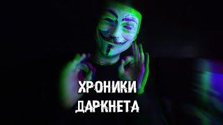 ХОРОШИЙ ДАРКНЕТ