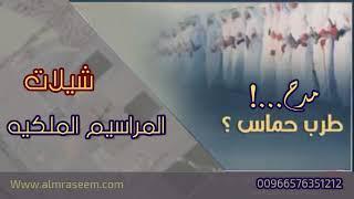 شيلات 2019 l شيلة مدح يامكمله بالزينl باسم مشاعل l تنفيذ بالاسماء