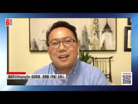 秦伟平:中国不会感恩美国以前的帮助(《中国研究院》第50次研讨会精选 )