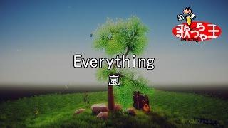 【カラオケ】Everything/嵐