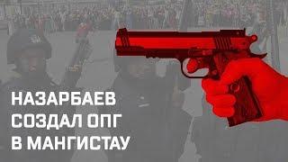 НАЗАРБАЕВ СОЗДАЛ ОПГ В МАНГИСТАУ/ 1612