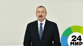Рабочая поездка Алиева: лидер Азербайджана открыл детсад - МИР 24