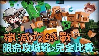 【巧克力】『Minecraft 1.9:殲滅攻城戰 特殊賽』 - 限命攻城戰之完全比賽!
