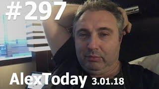 Узнать человека по его целям. Гормоны. Недостаток отдыха. #AlexToday 297