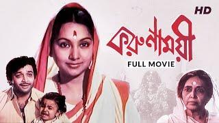 Karunamoyee (করুণাময়ী)   Full Bengali Movie   YT Chhobighor   SVF Movies