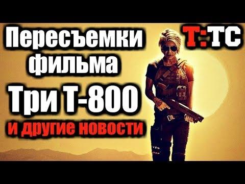 НОВОСТИ | ТЕРМИНАТОР: ТЁМНЫЕ СУДЬБЫ | ПЕРЕСЪЕМКИ ФИЛЬМА | ТРИ Т-800 | Другие новости