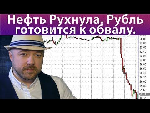 Нефть рухнула. Рубль готовится к обвалу. Прогноз курса доллара евро рубля ртс сбербанк нефть на 2020 видео