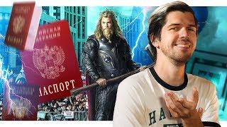 Паспорт РФ можно выкинуть // Будущее Marvel - 4 Фаза // Новый Формат