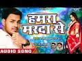 हमरा मरदा से - Ankush Raja का सबसे New सुपरहिट गाना 2019 - Hamra Marda Se - Bhojpuri Hit Songs 2019
