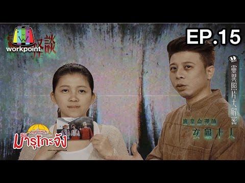 หนูนี่แหละมารุโกะจัง (รายการเก่า) | EP. 15 | รูปถ่ายวิญญาณสยองขวัญ