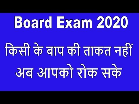 How To Score 95 In Board Exam In 2 Months - 10th & 12th [Hindi - हिन्दी] ✔ Mp3
