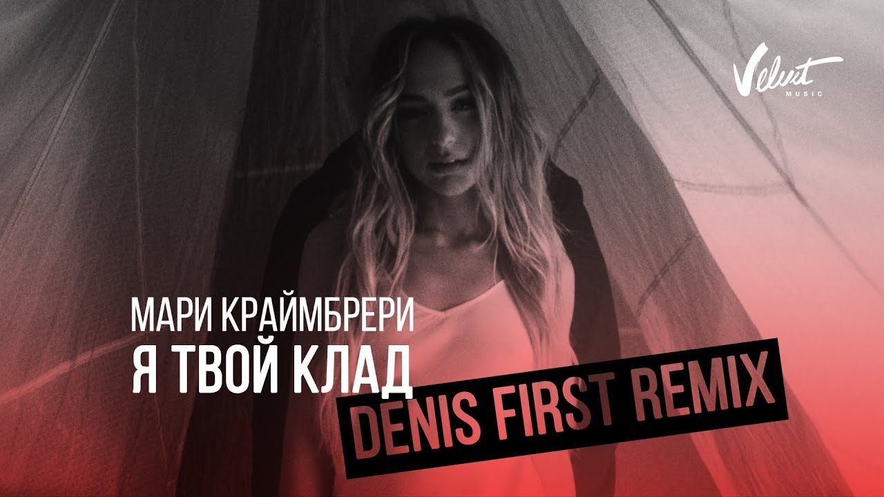 Мари Краймбрери — Я твой клад (Denis First Remix)