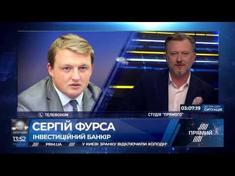 Сергій Фурса для телеканалу Прямий