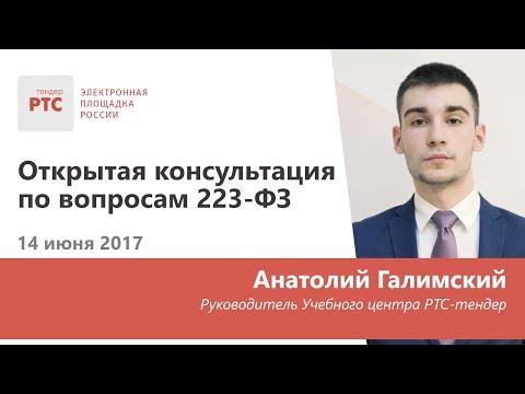 Открытая консультация по вопросам 223-ФЗ (14.06.2017)