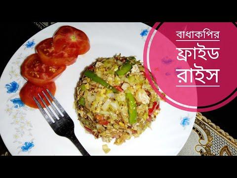 J.K lifestyle এর বাধাকপির ফ্রাইড রাইসের রেসিপি। cooking recipe | food recipe | Tano,s kitchen