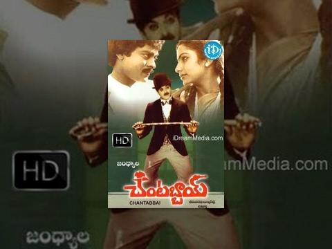 Chantabbai Telugu Full Movie || Chiranjeevi, Suhasini || Jandhyala || K Chakravarthy