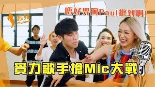 【遊戲 - Mic歌瘋】歌手專場玩前奏搶歌遊戲!輸左全組要接受趾壓板跳大繩!|微辣 Manner