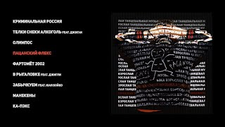 Слава КПСС - Взрослая танцевальная музыка (official audio album)