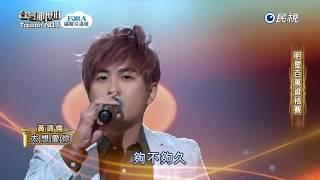 20180324 台灣那麼旺 Taiwan No.1 黃靖倫 太想愛你